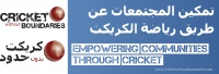 Cricket to help Syrian refugees in Jordan access education